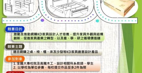 KD家具創意設計競賽.jpg