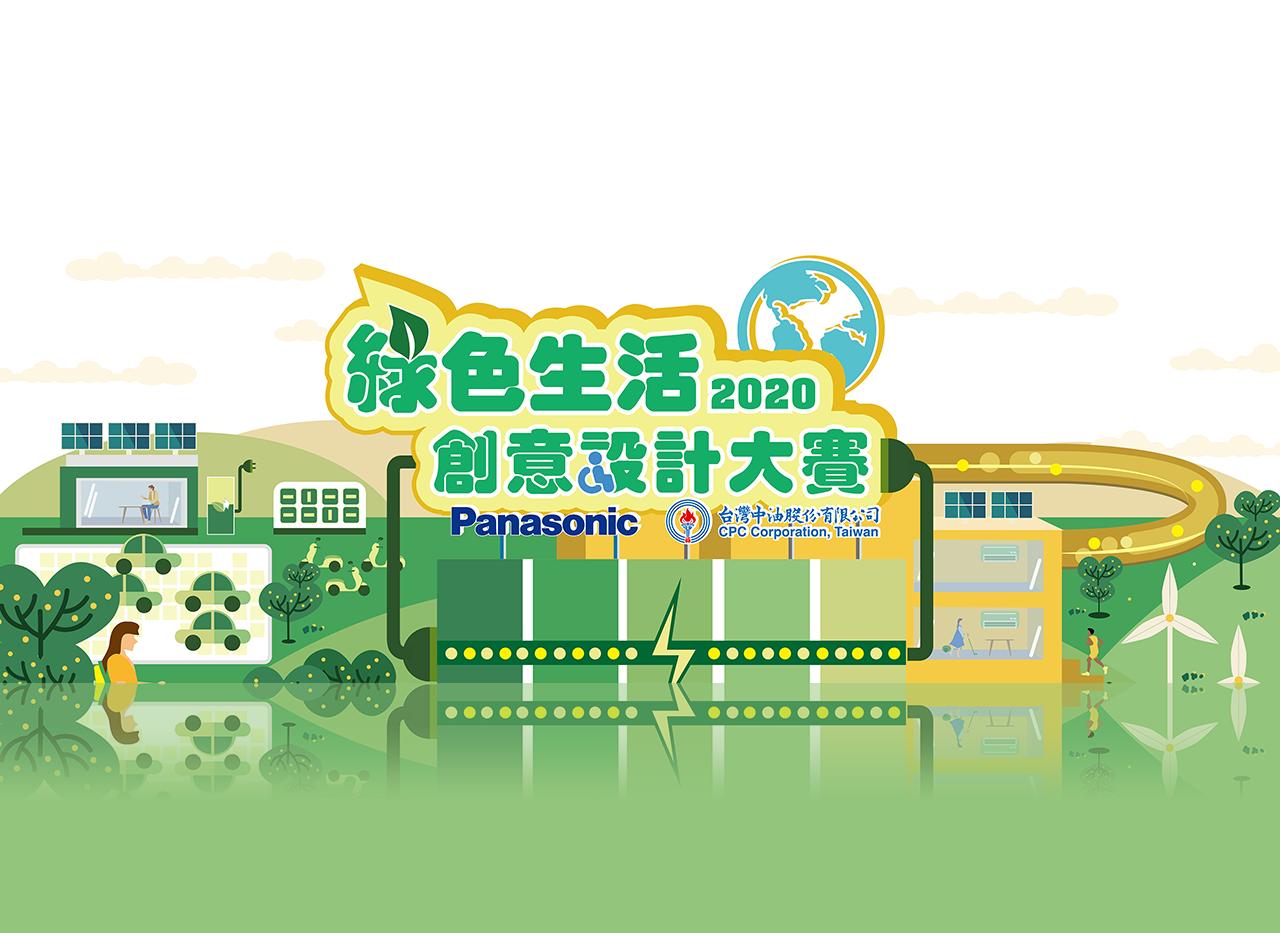 2020綠色生活創意設計大賽.png