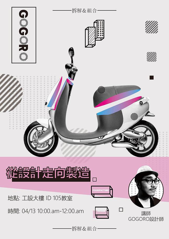 20200413從設計走向製造演講poster.jpg