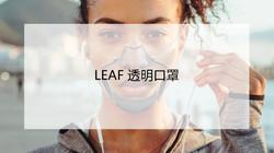 LEAF透明口罩