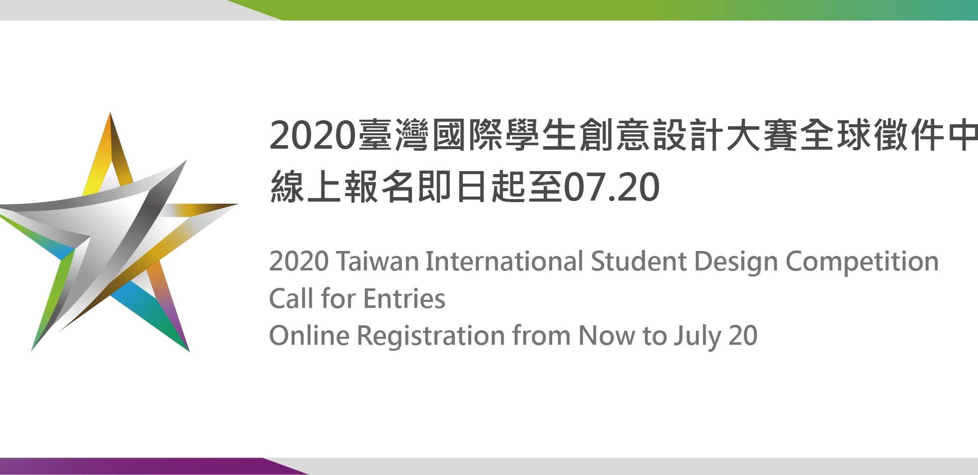 2020台灣國際學生創意設計大賽