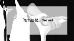 「智能拐杖」the aid