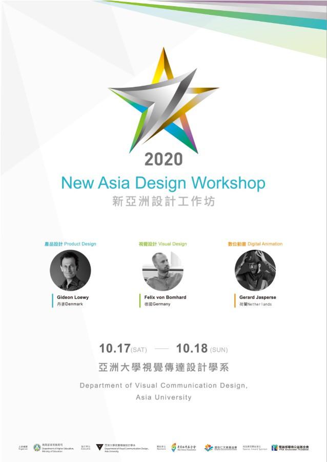臺灣國際學生創意設計大賽