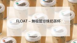 FLOAT – 無吸管珍珠奶茶杯