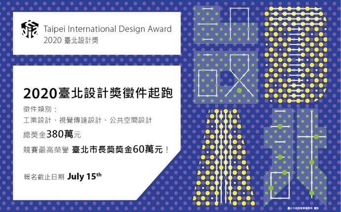「2020臺北設計獎」