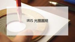 IRIS光圈圓規