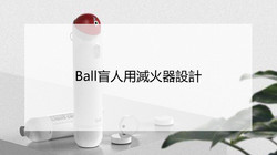 Ball盲人專用滅火器