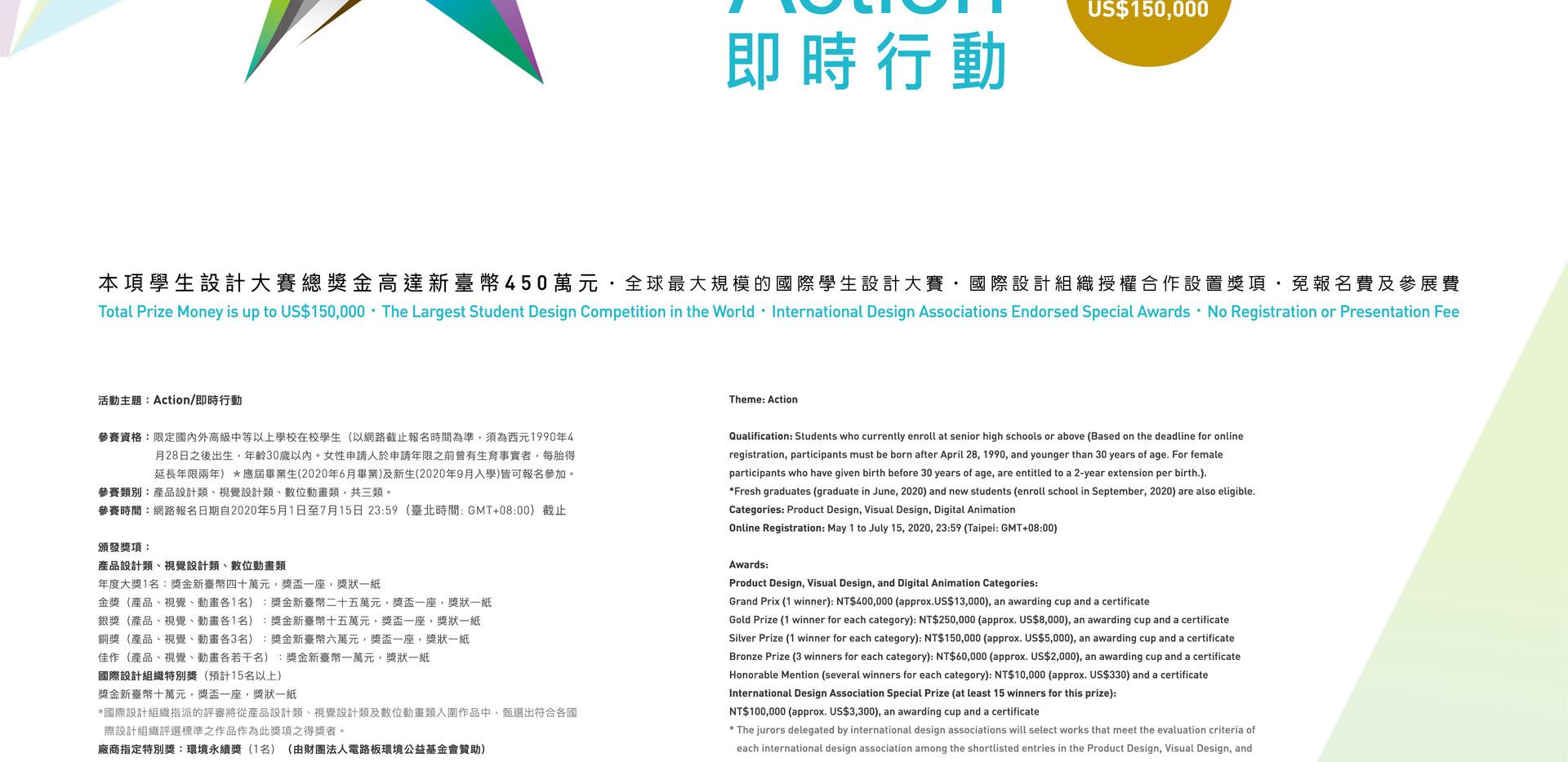 2020台灣國際學生創意設計大賽109.05.22.jpg