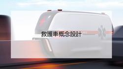 高速公路救護車概念設計