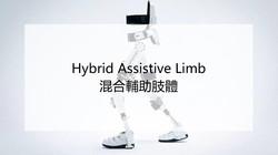 Hybrid Assistive Limb 混合輔助肢體