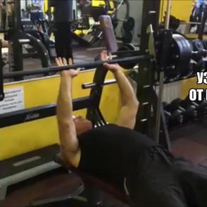 Упражнение для мышц груди. Жим узким хватом