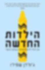 Israel Cover.jpg