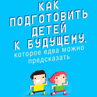 Cover Rusian Edition