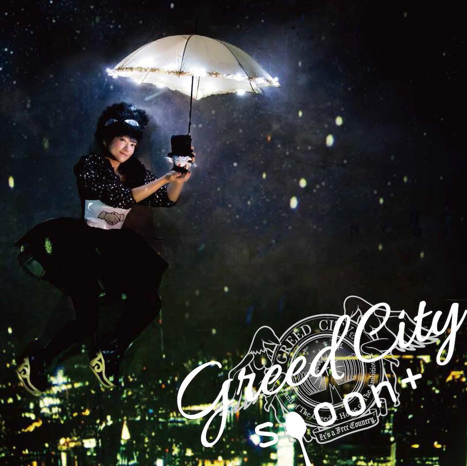 greedcity ~チンする秘密~