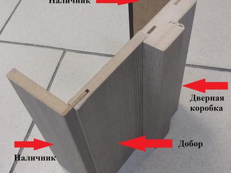 Как правильно рассчитать количество погонажа на двери? Что такое погонаж?