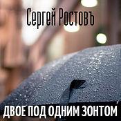 двое под одним зонтом.jpg