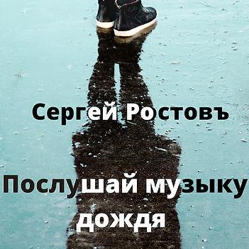 Послушай музыку дождя.jpg