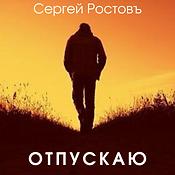 ОТПУСКАЮ3.png