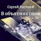 Сергей Ростовъ - В объятиях снов