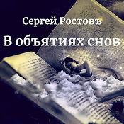 В ОБЪЯТИЯХ СНОВ-400.jpg