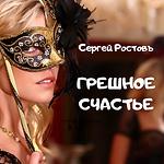 ГРЕШНОЕ СЧАСТЬЕ 2-2 — копия.png