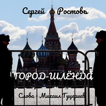 ШЛЁНДА 2.png