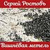 Вишнёвая метель - 400 — копия.png