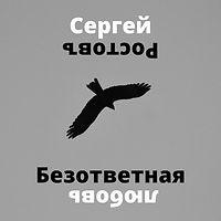 Безответная400.jpg