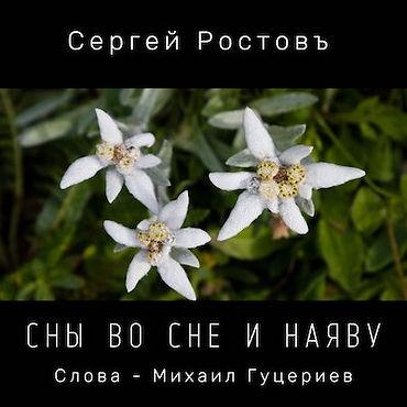 СНЫ ВО СНЕ И НАЯВУ-400.jpg