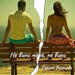 НЕ ВИНИ4.png