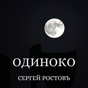 ODINOKO2-2.jpg