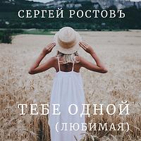 ТЕБЕ ОДНОЙ.png