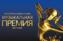 Музыкальная премия Виктория