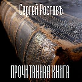 Прочитанная книга  Сергей Ростовъ