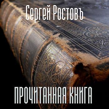Прочитанная книга - 2.jpg