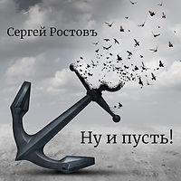 НУ И ПУСТЬ!-400.jpg