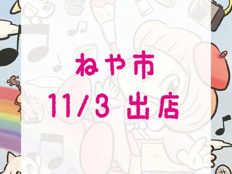 【寝屋川文化芸術祭2019「ねや市」に出店します!】