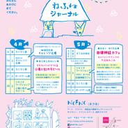 201804-05_ねふねジャーナル_vo5-11.jpg