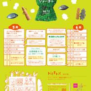 201902_ねふねジャーナル_vo12-03.jpg