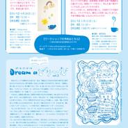201804-05_ねふねジャーナル_vo5-10.jpg
