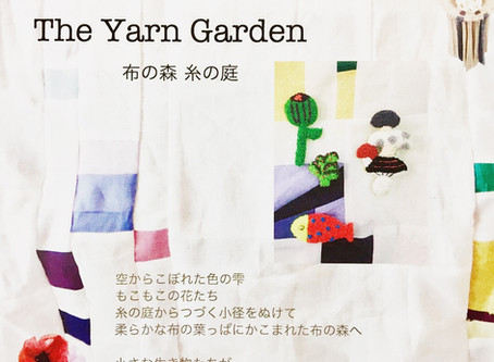 9/13~9/22 布の森 糸の庭 -The Fabric Forest and The Yarn Garden-