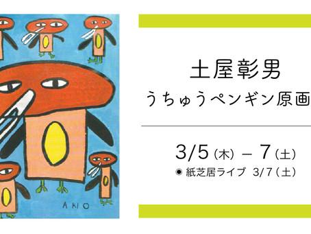 土屋彰男「うちゅうペンギン原画展」