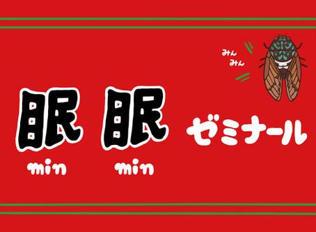 【3周年EVENT】minminゼミナール