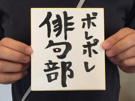 7/13ポレポレ俳句部 作品発表