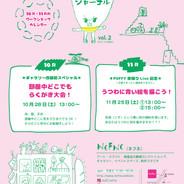 201710-11_ねふねジャーナル_vo2-03.jpg
