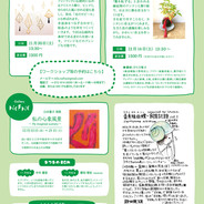 201909_ねふねジャーナル_vo15-10.jpg