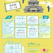 201902_ねふねジャーナル_vo13-05.jpg