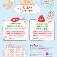 201712-01_ねふねジャーナル_vo3-05.jpg