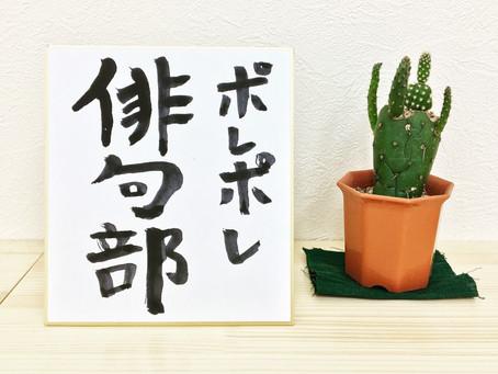 2020年5月 ポレポレ俳句部 発表