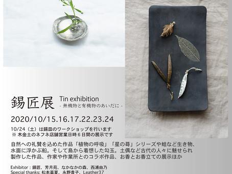 錫匠展-Tin exhibition-&錫皿ワークショップ